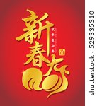 golden chinese new year... | Shutterstock .eps vector #529335310