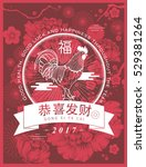 chinese new year of the rooster.... | Shutterstock .eps vector #529381264