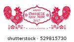year of rooster papercut ... | Shutterstock .eps vector #529815730