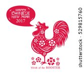 year of rooster papercut ... | Shutterstock .eps vector #529815760