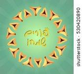jewish holiday of purim ... | Shutterstock .eps vector #530420890