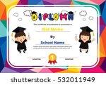 kids diploma certificate in... | Shutterstock .eps vector #532011949