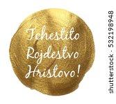 tchestito rojdestvo hristovo... | Shutterstock .eps vector #532198948
