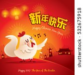 happy new year   the year of... | Shutterstock .eps vector #532675918