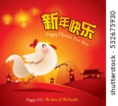 happy new year   the year of... | Shutterstock .eps vector #532675930