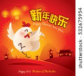 happy new year   the year of... | Shutterstock .eps vector #532675954