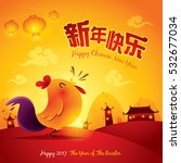 happy new year   the year of... | Shutterstock .eps vector #532677034