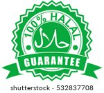 halal  guarantee  vector | Shutterstock .eps vector #532837708