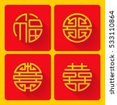 chinese four blessing sign  set ... | Shutterstock .eps vector #533110864