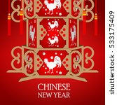 chinese new year  chinese... | Shutterstock .eps vector #533175409