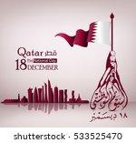 qatar national day  qatar... | Shutterstock .eps vector #533525470