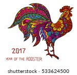 rooster  symbol of 2017 on the... | Shutterstock .eps vector #533624500