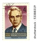 ussr   circa 1981  an ussr used ... | Shutterstock . vector #53388319