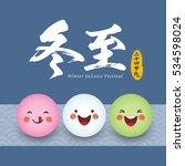 dong zhi means winter solstice... | Shutterstock .eps vector #534598024