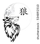 wolf tattoo with moon on back.... | Shutterstock .eps vector #534892510