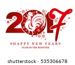 rooster 2017 symbol on the... | Shutterstock .eps vector #535306678