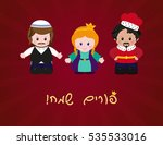 jewish holiday of purim. esther ... | Shutterstock .eps vector #535533016