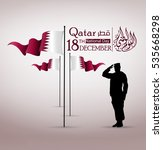 qatar national day  qatar... | Shutterstock .eps vector #535668298