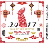 chinese new year 2017 rooster...   Shutterstock .eps vector #536334658