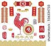 chinese zodiac 2017  paper cut...   Shutterstock .eps vector #536334733