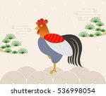 korea traditional illustration. ... | Shutterstock .eps vector #536998054