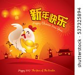 happy new year  the year of the ... | Shutterstock .eps vector #537325894
