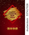 happy chinese new year greeting ... | Shutterstock .eps vector #537417028