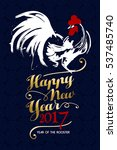 happy chinese new year of the... | Shutterstock . vector #537485740