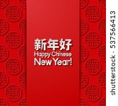 chinese new year greeting card. ... | Shutterstock .eps vector #537566413
