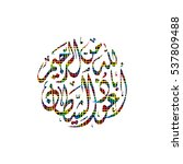 islamic abstract calligraphy... | Shutterstock . vector #537809488