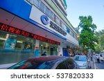 huizhou  china   december 2016  ... | Shutterstock . vector #537820333