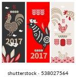 vector rooster paper cut... | Shutterstock .eps vector #538027564