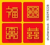 square version of chinese four... | Shutterstock .eps vector #538393228
