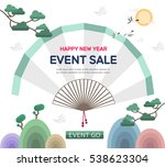 new year event | Shutterstock .eps vector #538623304