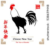 rooster  chinese new year 2017 | Shutterstock .eps vector #538659448