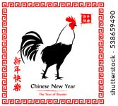 rooster  chinese new year 2017 | Shutterstock .eps vector #538659490