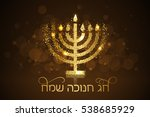 vector happy hanukkah  hebrew ... | Shutterstock .eps vector #538685929