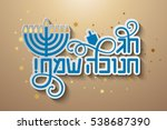 vector happy hanukkah blue... | Shutterstock .eps vector #538687390