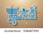 vector happy hanukkah blue... | Shutterstock .eps vector #538687390