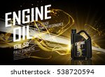 engine oil with golden beam... | Shutterstock .eps vector #538720594