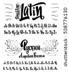 vector alphabet. cyrillic and... | Shutterstock .eps vector #538776130