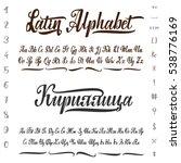 vector alphabet. cyrillic and... | Shutterstock .eps vector #538776169