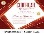 certificate retro design... | Shutterstock .eps vector #538847638