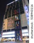 seoul south korea   october 19  ... | Shutterstock . vector #538943116