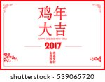 chinese greeting card....   Shutterstock . vector #539065720