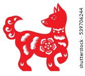 red paper cut a dog zodiac and... | Shutterstock .eps vector #539706244