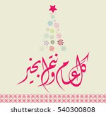 happy new year greeting card in ... | Shutterstock .eps vector #540300808