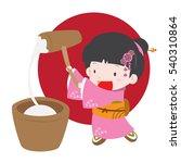 cute vector illustration of a... | Shutterstock .eps vector #540310864