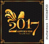 happy new year  greeting card... | Shutterstock .eps vector #540368920
