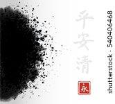 big black grunge ink wash... | Shutterstock .eps vector #540406468